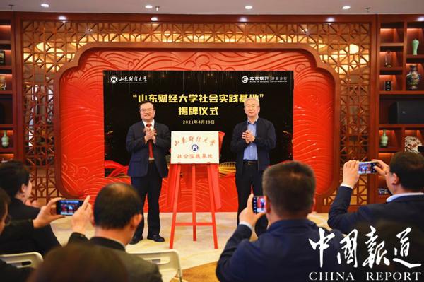 山东财经大学与北京银行济南分行达成战略合作,共建社会实践基地