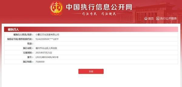 小霸王文化被列为被执行人,执行标的750万