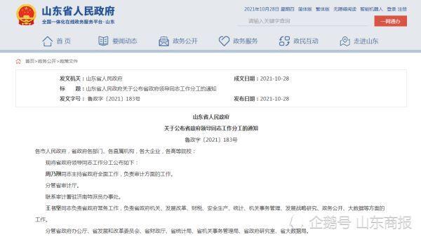 山东省政府领导同志最新工作分工公布