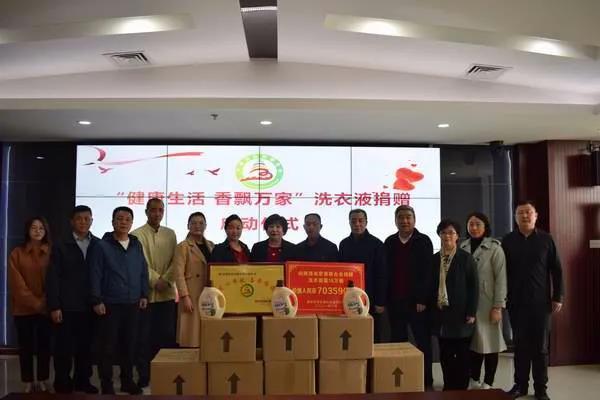 """陕西省慈善联合会举行""""健康生活、香飘万家""""洗衣液捐赠活动启动仪式"""