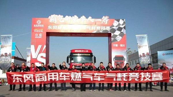 东风商用车燃气车气耗竞技赛冠军吴铁路:东风天龙KX燃气车,动力就是强!