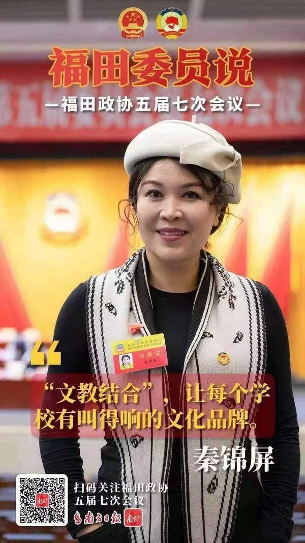 """深圳作家、政协委员秦锦屏:""""文教结合""""实现文化与育人双赢"""