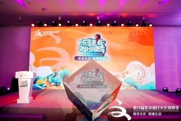 第九届北京惠民文化消费季系列活动推介会举办