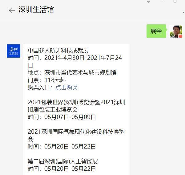 深圳中国载人航天科技成就展展览时间及门票价格多少钱(附购票入口)