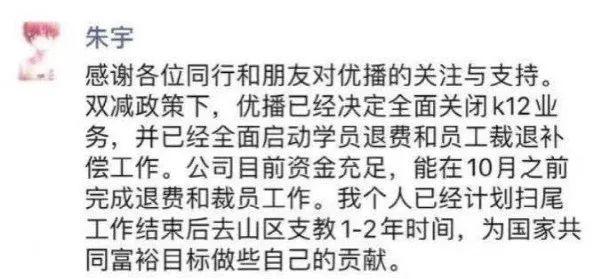 """""""东方优播""""关闭,10月之前完成退费和裁员工作"""