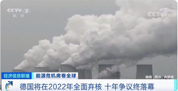 能源危机席卷全球 德国将在2022年全面弃核
