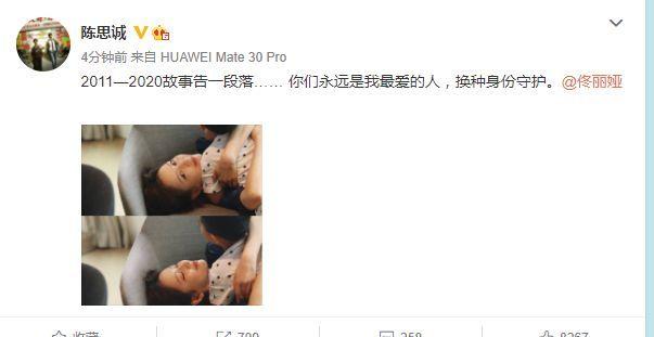 陈思诚宣布与佟丽娅离婚:换一种身份守护你
