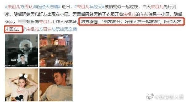 台媒曝阮经天宋祖儿8个月前分手 女方曾否认恋情