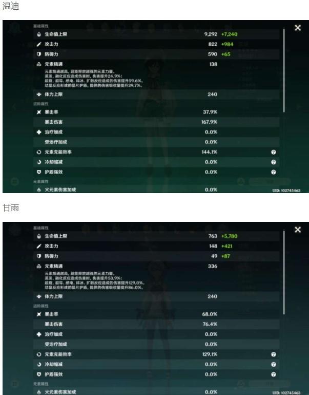 原神12-3甘雨通关攻略