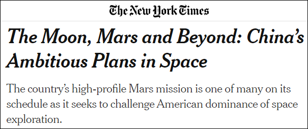 天问一号成功登陆火星 美媒:这是中国的加冕时刻