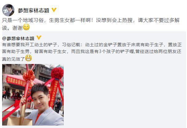 林志颖晒金铲称有助于生男孩 被全网痛骂:迷信!