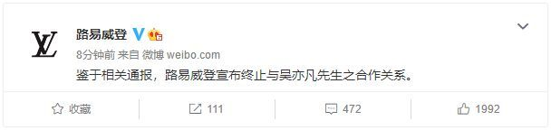 警方通报吴亦凡事件后 路易威登终止与其合作关系