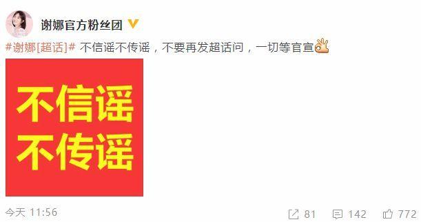 网友曝谢娜在香港顺利生下二胎 老公张杰陪同