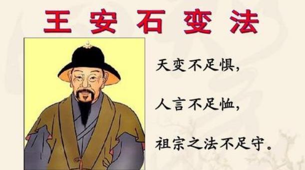 """""""王安石变法""""风波始末"""