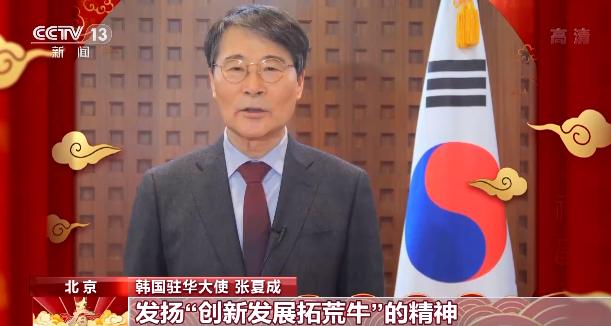 """韩国驻华大使:发扬""""创新拓荒牛""""精神 推动两国关系发展"""