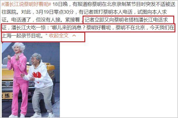知情人曝蔡明病况:在上海录节目病倒 已住院治疗