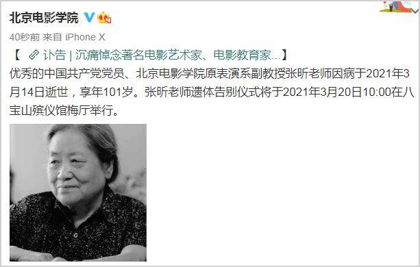 电影艺术家张昕去世 享年101岁