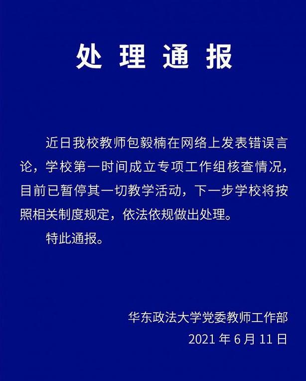 华东政法大学教师声称高校教师应多配偶制 校方回应