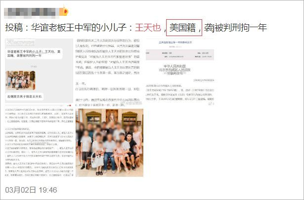 疑华谊二公子袭警获刑 私照曝光为23岁美籍硕士