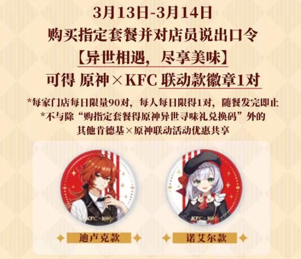 原神KFC联动兑换码获取及使用方法介绍