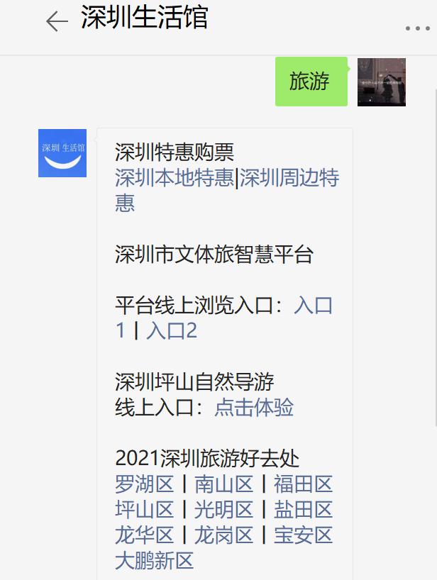 2021年五一深圳免费旅游景点推荐之罗湖区