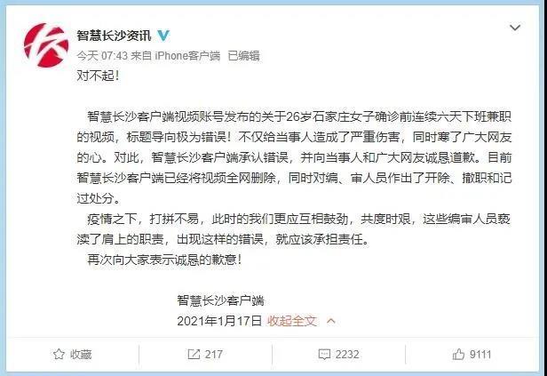 智慧长沙就报道标题导向错误道歉,已对编审人员作开除、撤职、记过处分