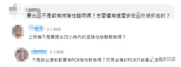 多地出现台湾输入病例:曾在台确诊持阳性证明登机