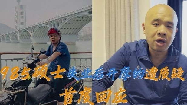 38岁985硕士失业后开摩的 本人回应:不丢脸