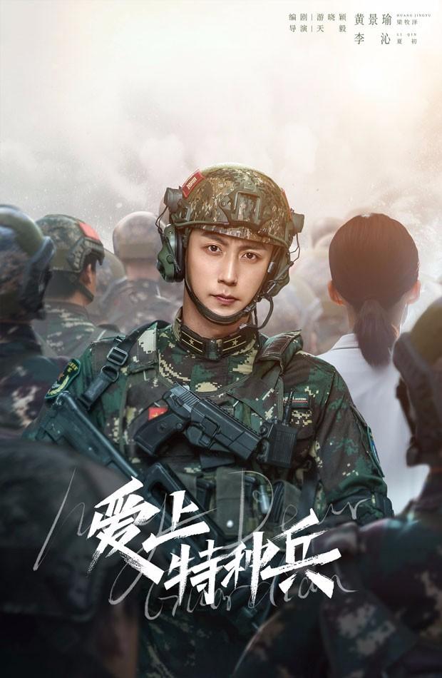 《爱上特种兵》开播黄景瑜李沁演绎当代军人新风采