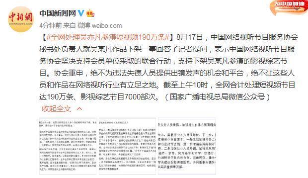 全网处理吴亦凡参演短视频190万条 全平台禁吴亦凡