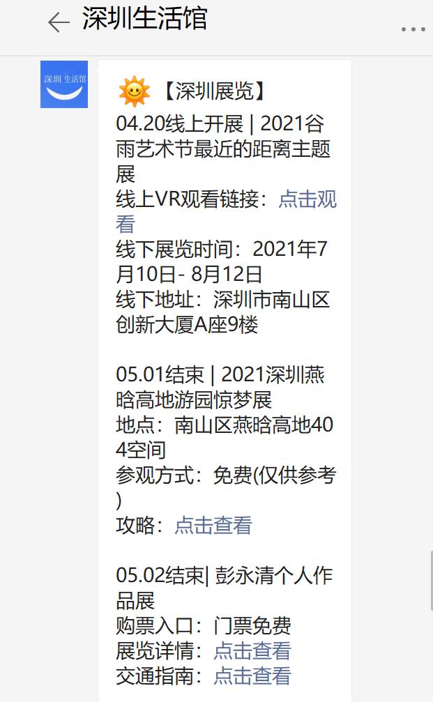 2021年话剧《如梦之梦》全国巡演深圳站详情(时间+地点+门票)