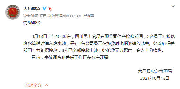 四川大邑一食品厂6名工人掉入废水池 抢救无效死亡