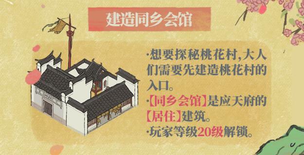 江南百景图又见桃花村怎么进 又见桃花村入口