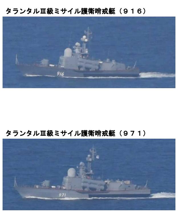 日本防卫省:俄军两艘导弹艇通过宗谷海峡