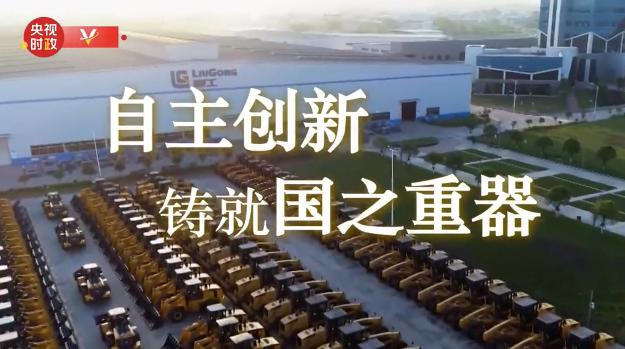 习近平广西行丨自主创新 国之重器——走进广西柳工集团有限公司