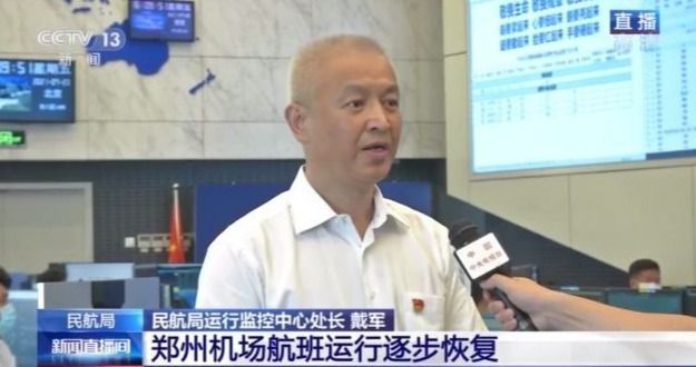 郑州机场航班运行逐步恢复,正常率已达95%