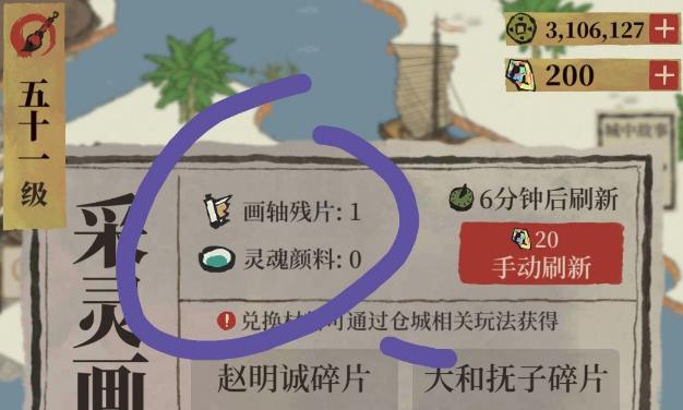 江南百景图采灵画舫兑换材料获得方式 画轴残片怎么获得