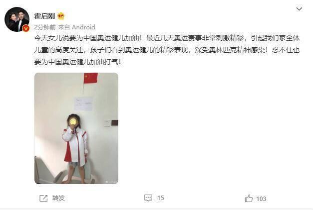 霍启刚为中国队加油 女儿手拿妈妈金牌站姿可爱