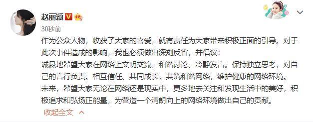 赵丽颖就粉丝互撕事件致歉 起因是要与王一博二搭