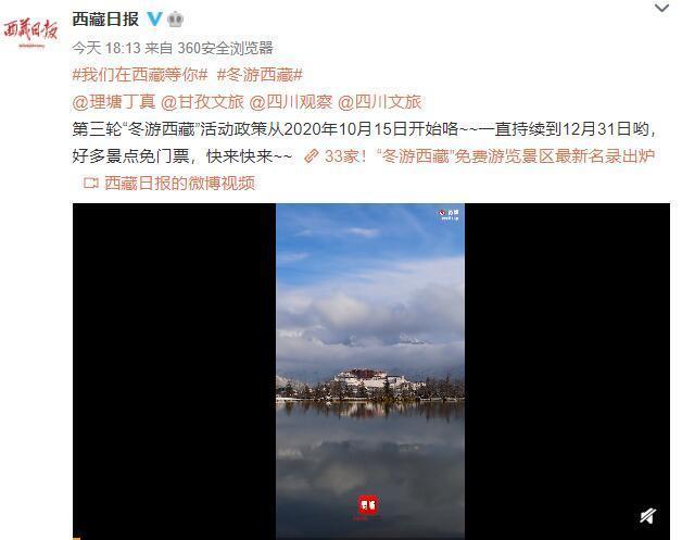 丁真不仅被误认为成是藏区的康巴汉子 最想去的地方还是拉萨