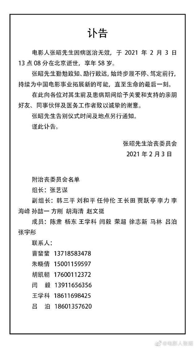 原乐视影业CEO张昭去世 郭敬明贾跃亭等发文悼念
