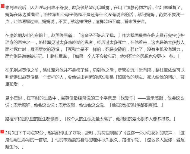 赵英俊离世后病房响起《小红花》未婚妻默默送别