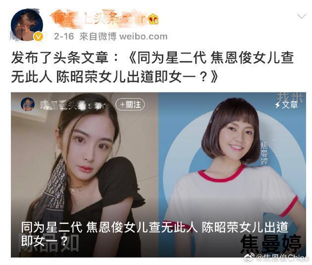 焦恩俊怒怼营销号:不要拿朋友的女儿打压我女儿