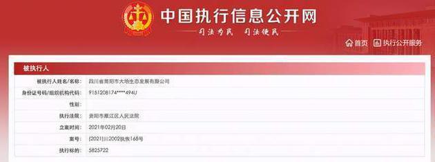 周震南父亲关联公司新增被执行人 金额超582万