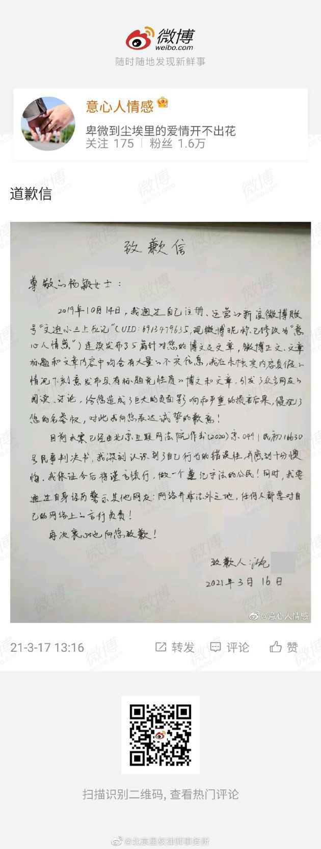 Angelababy名誉权案一审胜诉 被告手写道歉信致歉