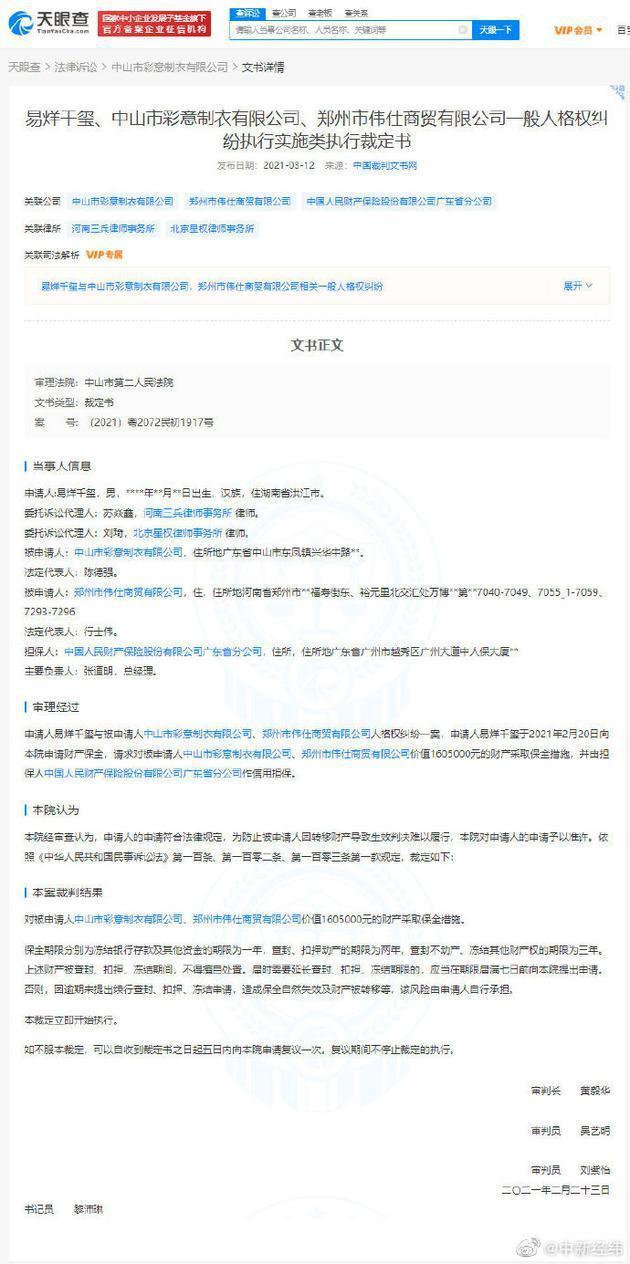 易烊千玺被侵权 申请冻结涉事公司160万资产
