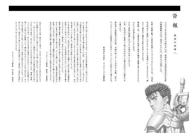 日本漫画家三浦建太郎去世 曾创作《剑风传奇》