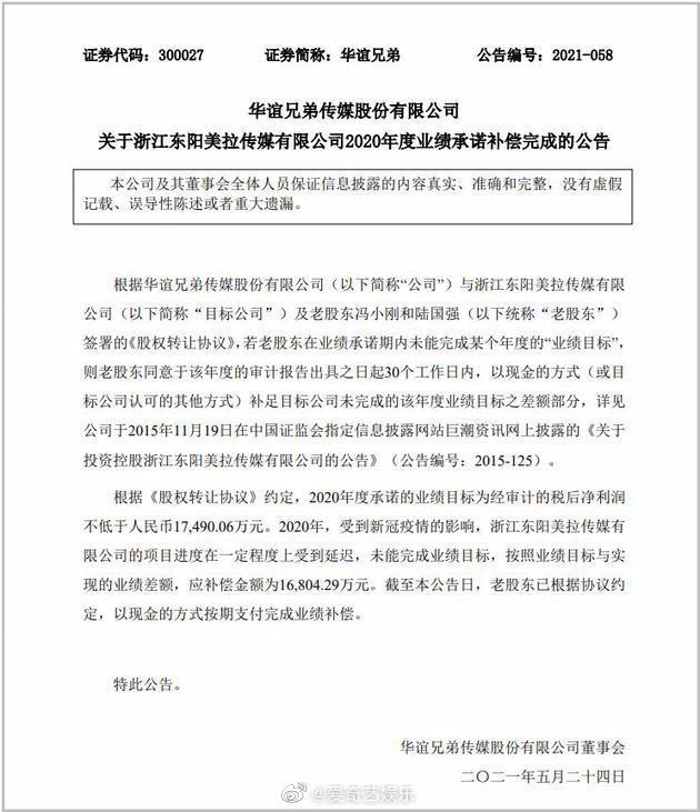 对赌失败?冯小刚已向华谊支付1.68亿业绩补偿