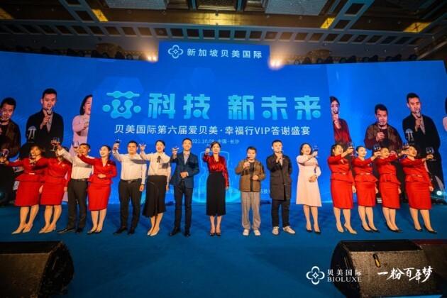 芯科技·新未来丨贝美国际贝美国际第六届VIP盛典完美落幕