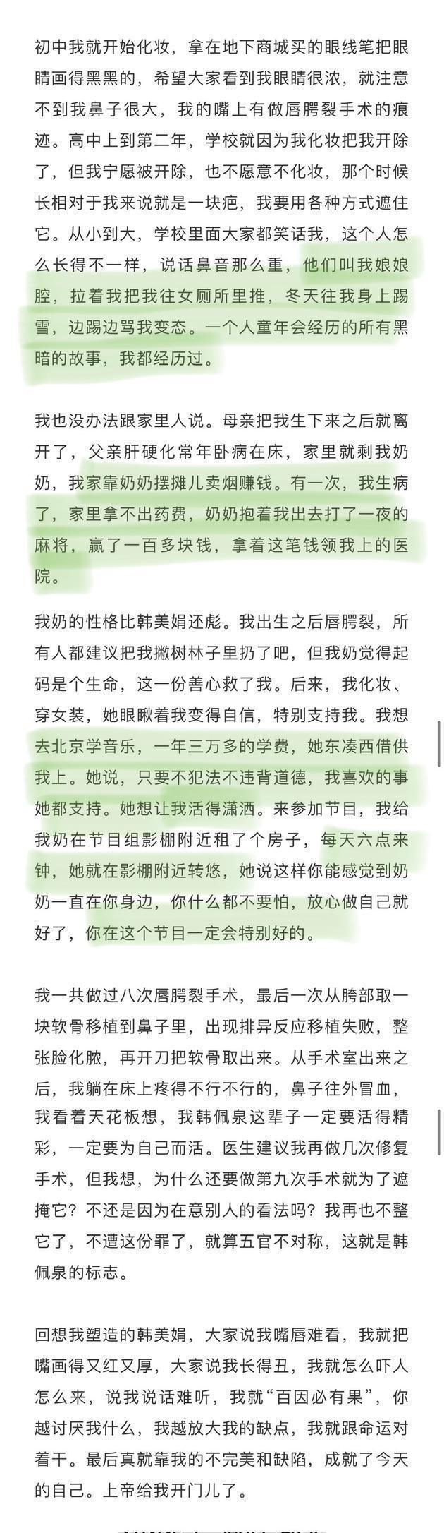 韩美娟称曾遭校园暴力 遮唇腭裂痕迹化妆被开除